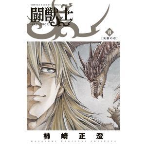 【初回50%OFFクーポン】闘獣士 ベスティアリウス (7) 電子書籍版 / 柿崎正澄 ebookjapan