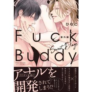 Fuck Buddy 番外編 Sweet Days 電子書籍版 / ひなこ|ebookjapan