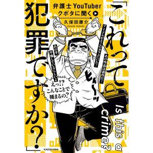 弁護士YouTuberクボタに聞く「これって犯罪ですか?」 電子書籍版 / 著者:久保田康介
