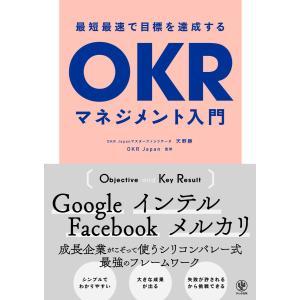 著:天野勝 監修:OKRJapan 出版社:かんき出版 提供開始日:2019/02/18 タグ:専門...