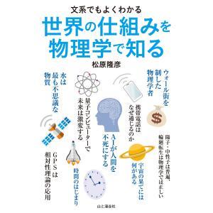 文系でもよくわかる 世界の仕組みを物理学で知る 電子書籍版 / 著者:松原隆彦|ebookjapan
