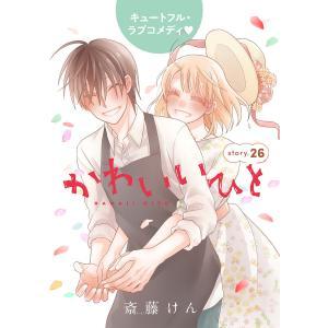 AneLaLa かわいいひと story26 電子書籍版 / 斎藤けん|ebookjapan