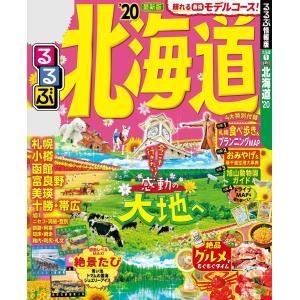 るるぶ北海道'20 電子書籍版 / JTBパブリッシング