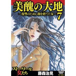 美醜の大地〜復讐のために顔を捨てた女〜 (7) 電子書籍版 / 藤森治見