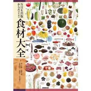【初回50%OFFクーポン】NHK出版 からだのための食材大全 電子書籍版 / 池上文雄(監修)/加藤光敏(監修)|ebookjapan