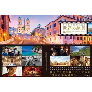 【初回50%OFFクーポン】海外名作映画と巡る世界の絶景 電子書籍版 / インプレス編集部