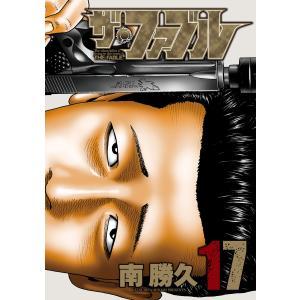 ザ ファブル The silent‐killer is living in this town. 17 南勝久 古本の商品画像|ナビ