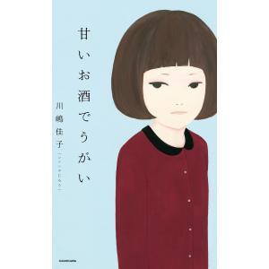 甘いお酒でうがい 電子書籍版 / 著者:川嶋佳子(シソンヌじろう)