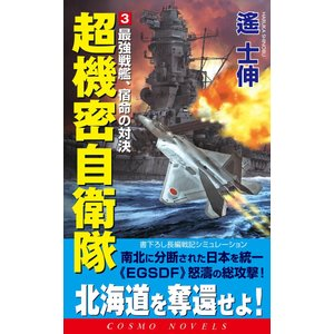 超機密自衛隊(3)最強戦艦、宿命の対決 電子書籍版 / 遥 士伸|ebookjapan