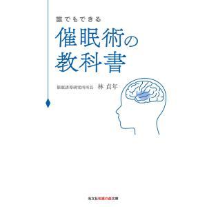 誰でもできる 催眠術の教科書 電子書籍版 / 林 貞年