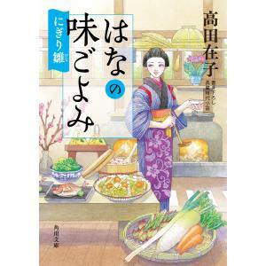 はなの味ごよみ にぎり雛 電子書籍版 / 著者:高田在子|ebookjapan