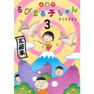 4コマちびまる子ちゃん (3) 電子書籍版 / さくらももこ ebookjapan