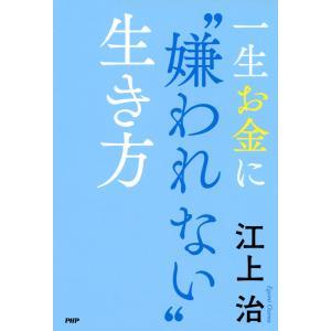 """一生お金に""""嫌われない""""生き方 電子書籍版 / 著:江上治 ebookjapan"""
