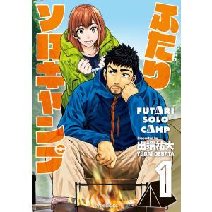 ふたりソロキャンプ (1) 電子書籍版 / 出端祐大|ebookjapan