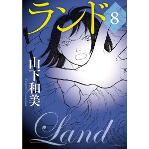 ランド (8) 電子書籍版 / 山下和美|ebookjapan