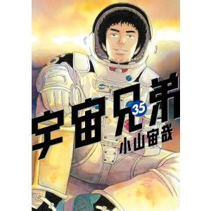 【初回50%OFFクーポン】宇宙兄弟 (35) 電子書籍版 / 小山宙哉|ebookjapan