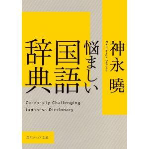 悩ましい国語辞典 電子書籍版 / 著者:神永曉