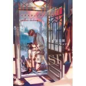 パラスティック・ソウル(4) endress destiny 電子書籍版 / 著:木原音瀬 イラスト:カズアキ ebookjapan