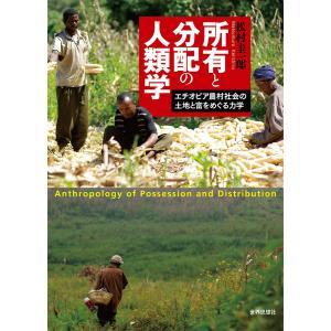 所有と分配の人類学――エチオピア農村社会の土地と富をめぐる力学 電子書籍版 / 著:松村圭一郎 ebookjapan