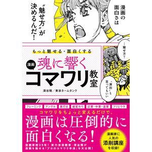 もっと魅せる・面白くする 魂に響く 漫画コマワリ教室 電子書籍版 / 深谷陽/東京ネームタンク|ebookjapan