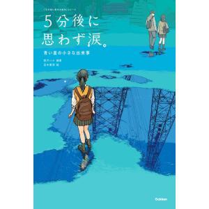 5分後に思わず涙。 青い星の小さな出来事 電子書籍版 / 桃戸ハル/田中寛崇 ebookjapan