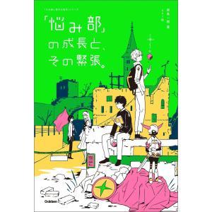 「悩み部」の成長と、その緊張。 電子書籍版 / 麻希一樹/usi|ebookjapan
