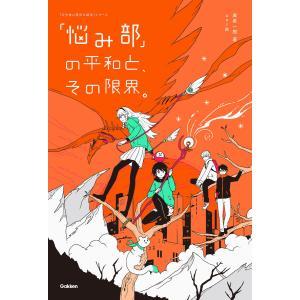「悩み部」の平和と、その限界。 電子書籍版 / 麻希一樹/usi|ebookjapan