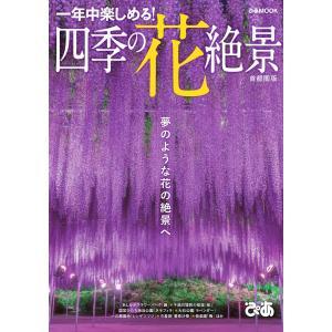 ぴあMOOK 四季の花絶景 首都圏版 電子書籍版 / ぴあMOOK編集部 ebookjapan
