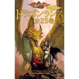 【初回50%OFFクーポン】【合本版】ドラゴンランス 全25巻 電子書籍版|ebookjapan