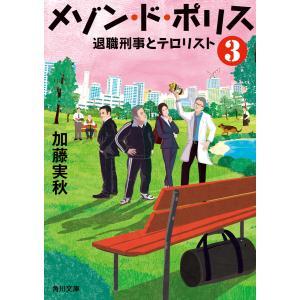 メゾン・ド・ポリス3 退職刑事とテロリスト 電子書籍版 / 著者:加藤実秋|ebookjapan
