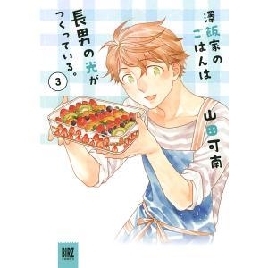 澤飯家のごはんは長男の光がつくっている。 (3) 電子書籍版 / 山田可南|ebookjapan
