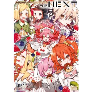 Fate/Grand Order コミックアンソロジー THE NEXT (4) 電子書籍版|ebookjapan