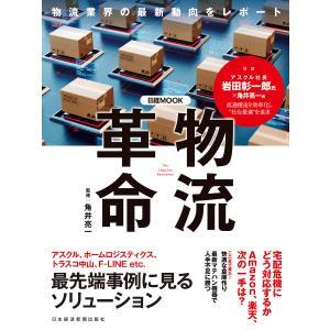 物流革命 電子書籍版 / 監修:角井亮一 編:日本経済新聞出版社