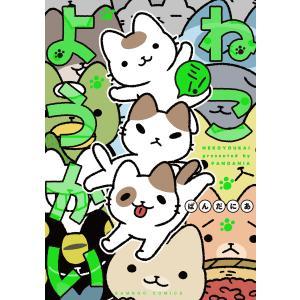 ねこようかい ミー! 電子書籍版 / 著:ぱんだにあ|ebookjapan