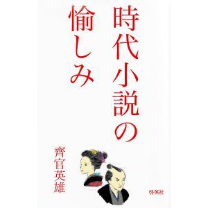 時代小説の愉しみ 電子書籍版 / 著:齊官英雄 ebookjapan