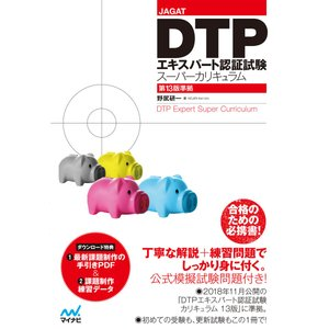 JAGAT DTPエキスパート認証試験スーパーカリキュラム 第13版準拠 電子書籍版 / 著:野尻研一 ebookjapan