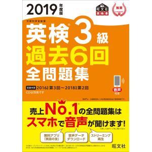 2019年度版 英検3級 過去6回全問題集(音声DL付) 電子書籍版 / 編:旺文社