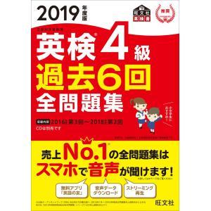 2019年度版 英検4級 過去6回全問題集(音声DL付) 電子書籍版 / 編:旺文社
