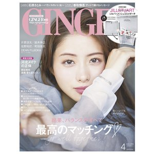 GINGER[ジンジャー] 2019年4月号 電子書籍版 / 著:幻冬舎 ebookjapan