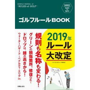 ゴルフルールBOOK 電子書籍版 / 編:新星出版社編集部|ebookjapan
