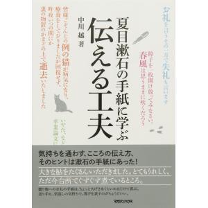 夏目漱石の手紙に学ぶ 伝える工夫 電子書籍版 / 中川越|ebookjapan