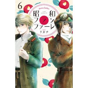 昭和ファンファーレ (6) 電子書籍版 / リカチ ebookjapan