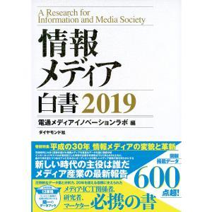 情報メディア白書 2019 電子書籍版 / 編:電通メディアイノベーションラボ|ebookjapan