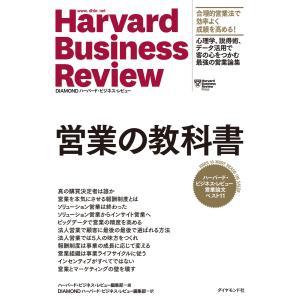 ハーバード・ビジネス・レビュー 営業論文ベスト11 営業の教科書 電子書籍版|ebookjapan