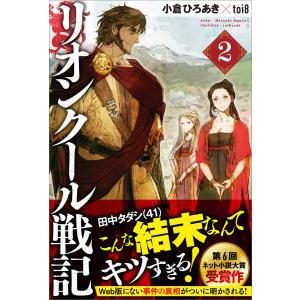 リオンクール戦記2 電子書籍版 / 小倉ひろあき/toi8 ebookjapan