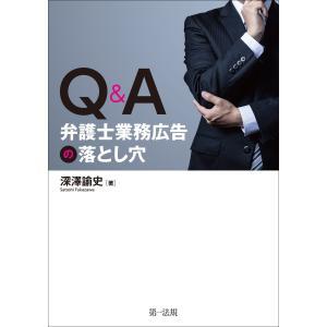 Q&A 弁護士業務広告の落とし穴 電子書籍版 / 著者:深澤 諭史