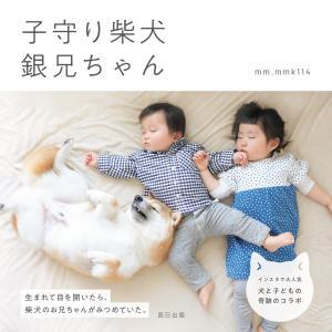 【初回50%OFFクーポン】子守り柴犬 銀兄ちゃん 電子書籍版 / mm.mmk114(著)