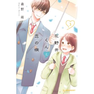 花野井くんと恋の病 (3) 電子書籍版 / 森野萌