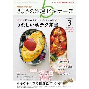 NHK きょうの料理ビギナーズ 2019年3月号 電子書籍版 / NHK きょうの料理ビギナーズ編集...