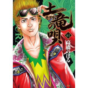 土竜(モグラ)の唄 (61) 電子書籍版 / 高橋のぼる|ebookjapan